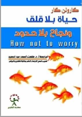 تحميل كتاب حياة بلا قلق