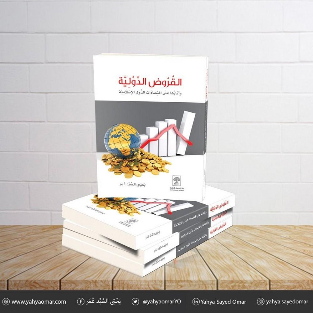 كتاب القروض الدولية وآثارها على اقتصادات الدول العربية والإسلامية L