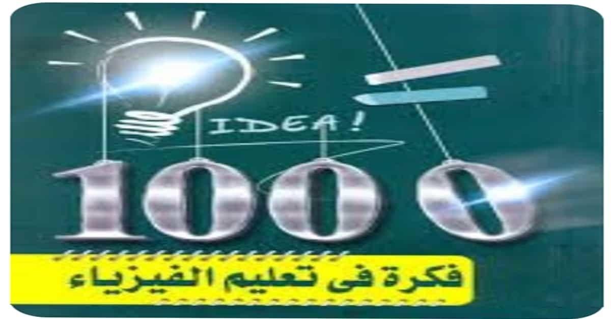 تحميل كتاب  1000فكرة لتعليم الفيزياء.