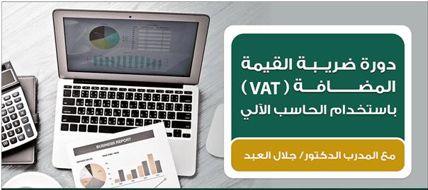 دورة ضريبة القيمة المضافة