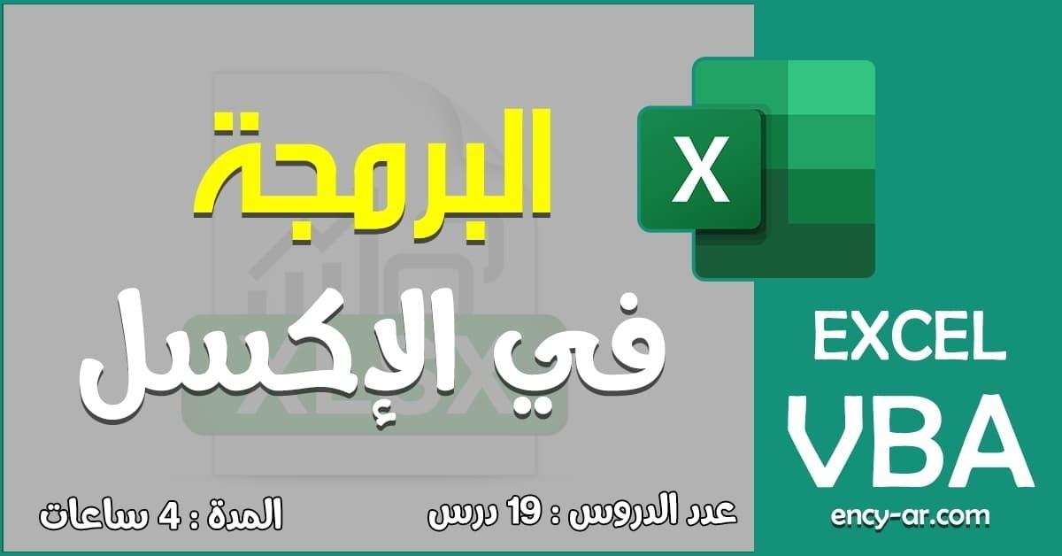 دورة البرمجة في الإكسل باستخدام الفيجوال بيسك Excel VBA Course