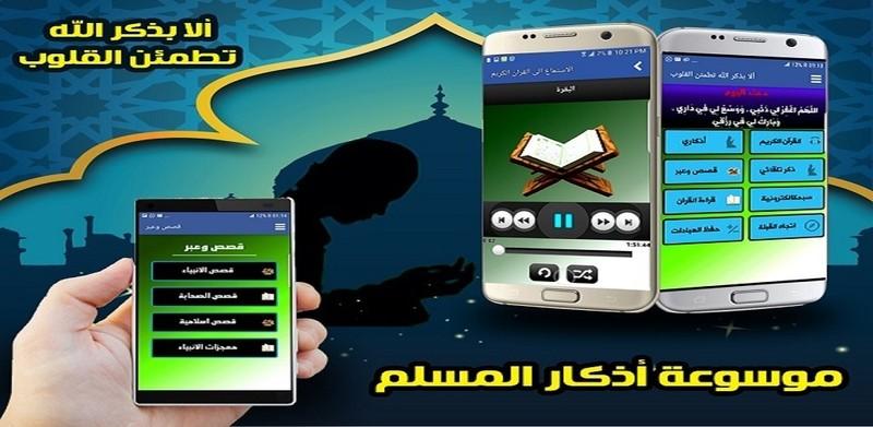 تطبيق موسوعة اذكار المسلم