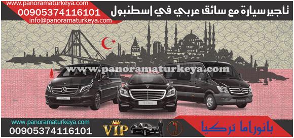 إيجار السيارة اسطنبول