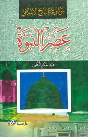تحميل كتاب: موسوعة التاريخ الإسلامي