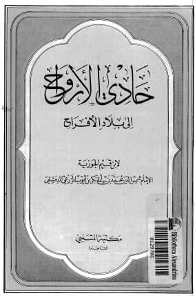 تحميل كتاب: حادي الارواح الى بلاد الافراح