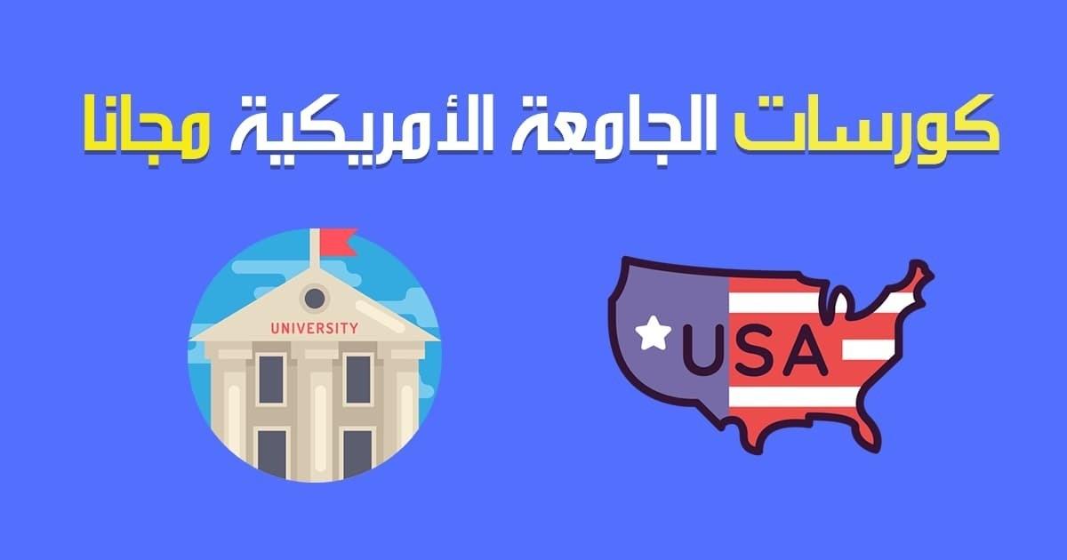 كورس انجليزى مجانا للمبتدئين مقدم من الجامعة الامريكية