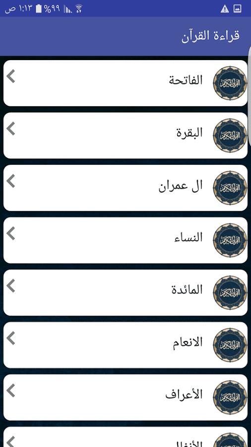 لقراءة القرآن الكريم لأجهزة أندرويد