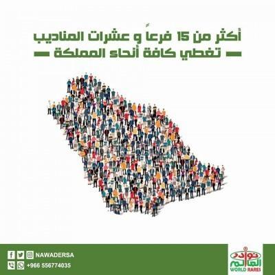 تخسيس بالخليج والوطن العربي