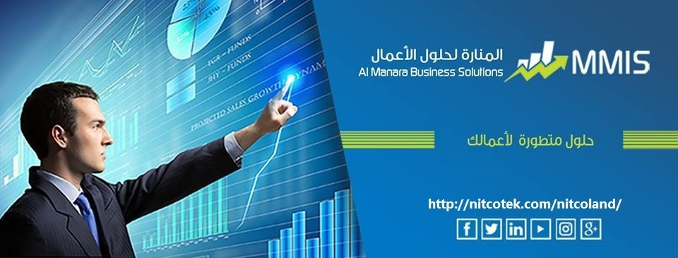 برامج إدارة الحسابات والمعلومات