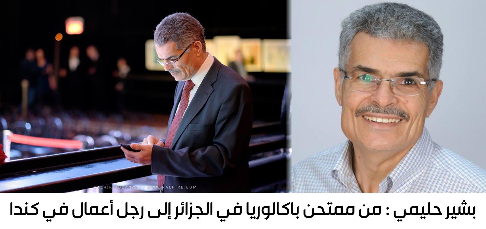 بشير حليمي : من ممتحن باكالوريا في الجزائر إلى رجل أعمال في كندا