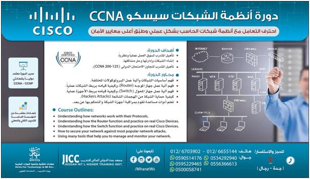 دورة انظمه الشبكات سيسكو ccna