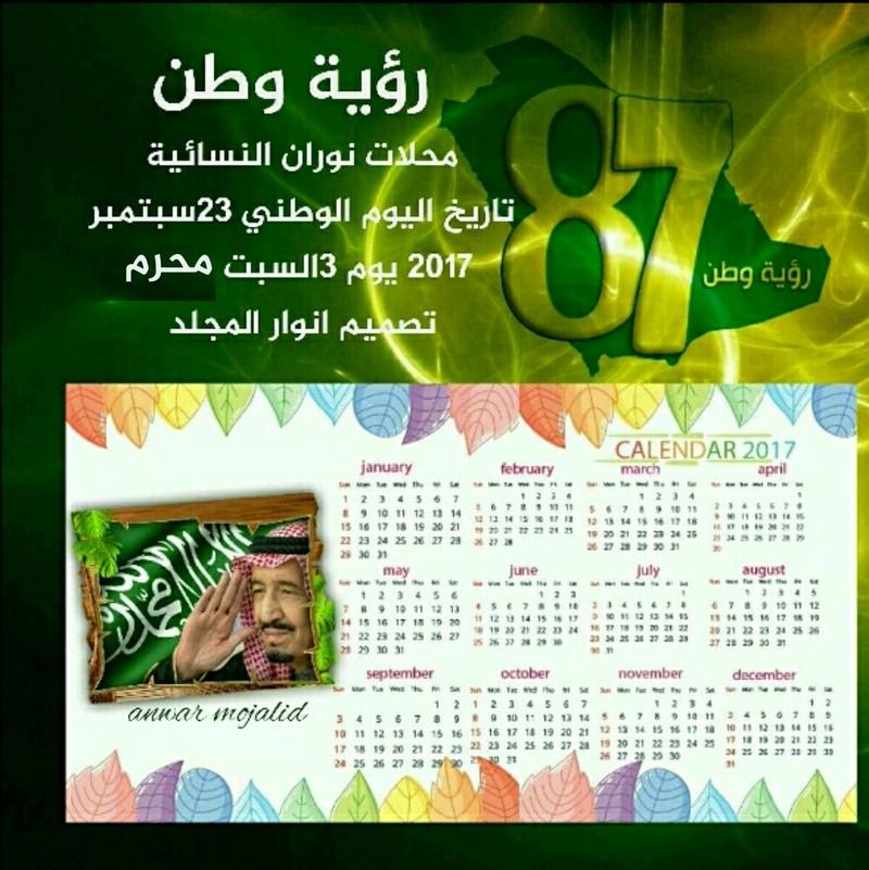 توزيعات اليوم الوطني السعودي 2017 m