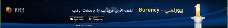 منصة بيورنسي اول منصة عربية للتداول بالعملات الرقمية