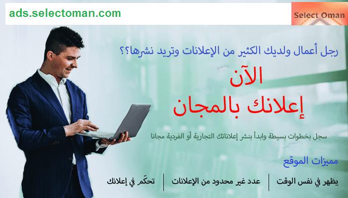 بعض الروابط التي ستساعدك في إعلانك مجانًا على مجتمع عمان M