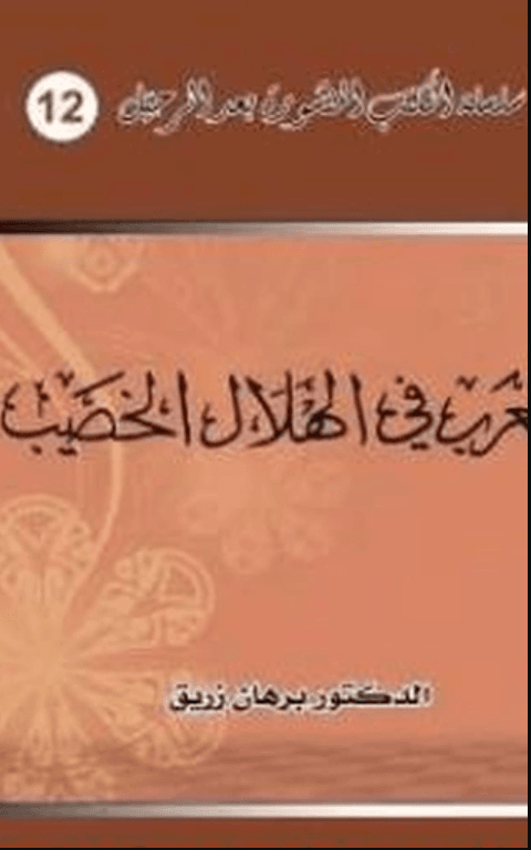 العرب في الهلال الخصيب M
