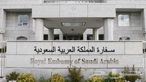 السفارة السعودية l