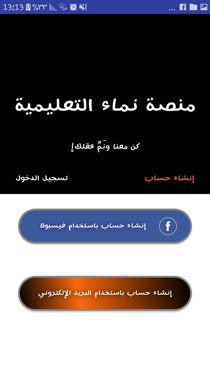 Screenshot_٢٠١٨٠٥٠٩-١٣١٣٥٤