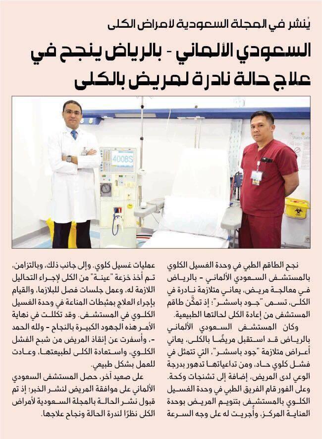 السعودي الالماني بالرياض ينجح علاج حاله نادره لمريض الكلي