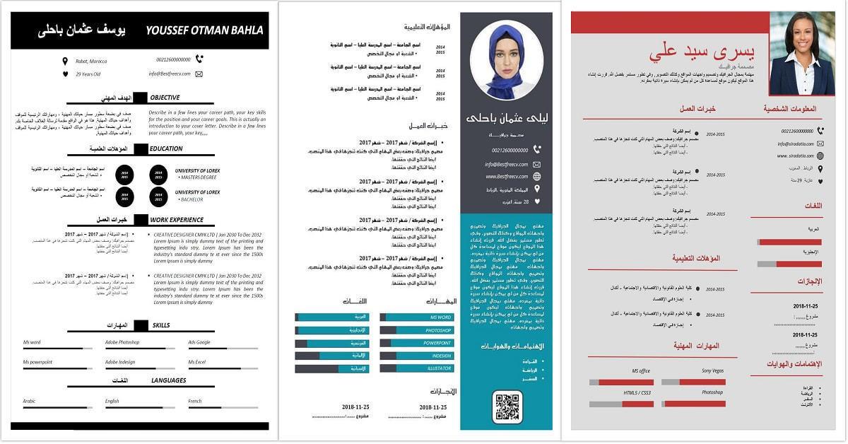 نماذج سيرة ذاتية مجانية بالعربية لطلب وظيفة
