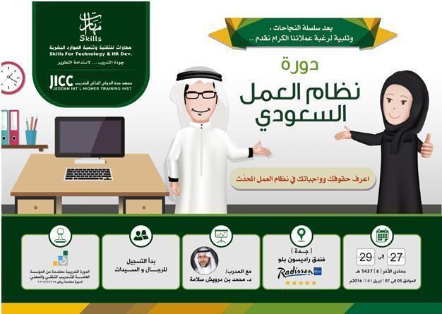 دورة اعرف حقوقك وواجباتك في نظام العمل السعودي المحدث m