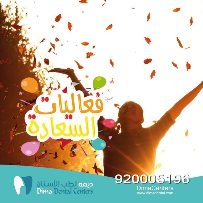 افضل عيادة اسنان الرياض #فعاليات_السعادة