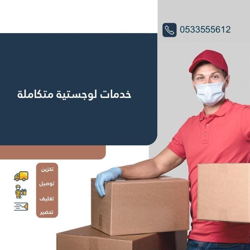 شركة الدعم للتخزين والخدمات اللوجستية