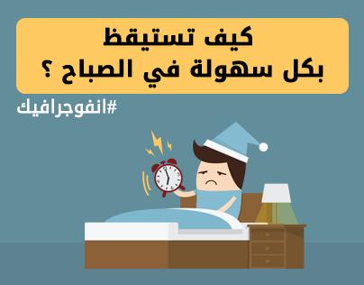 انفوجرافيك حول : كيف تستيقظ بسهولة في الصباح ؟