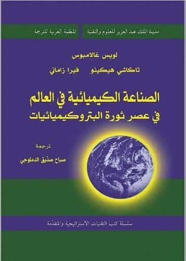 تحميل كتاب الصناعة الكيماوية في العالم
