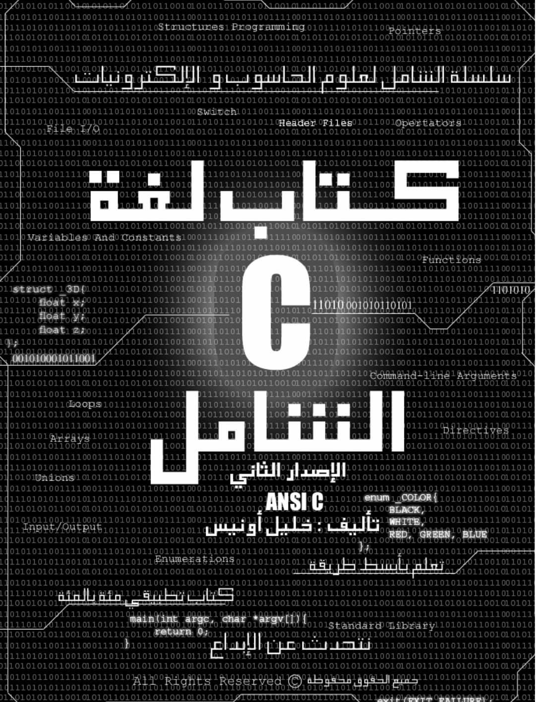 كتاب كتاب لغة C الشامل