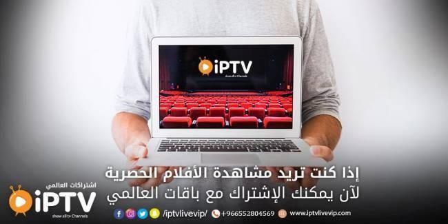 إشترك معنا في اقوي سيرفر iptv العالمي L
