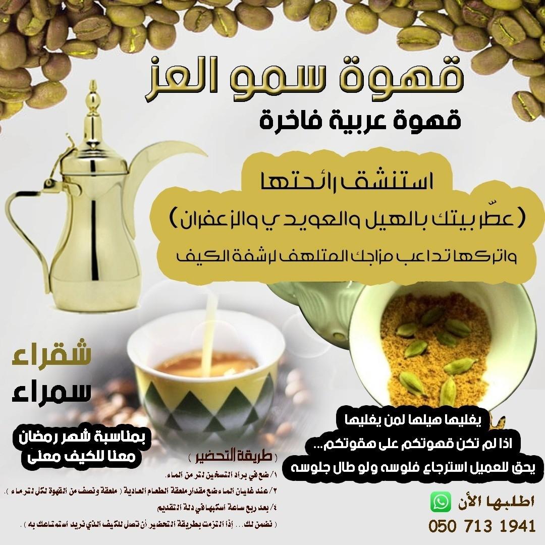 قهوة سمو العز L