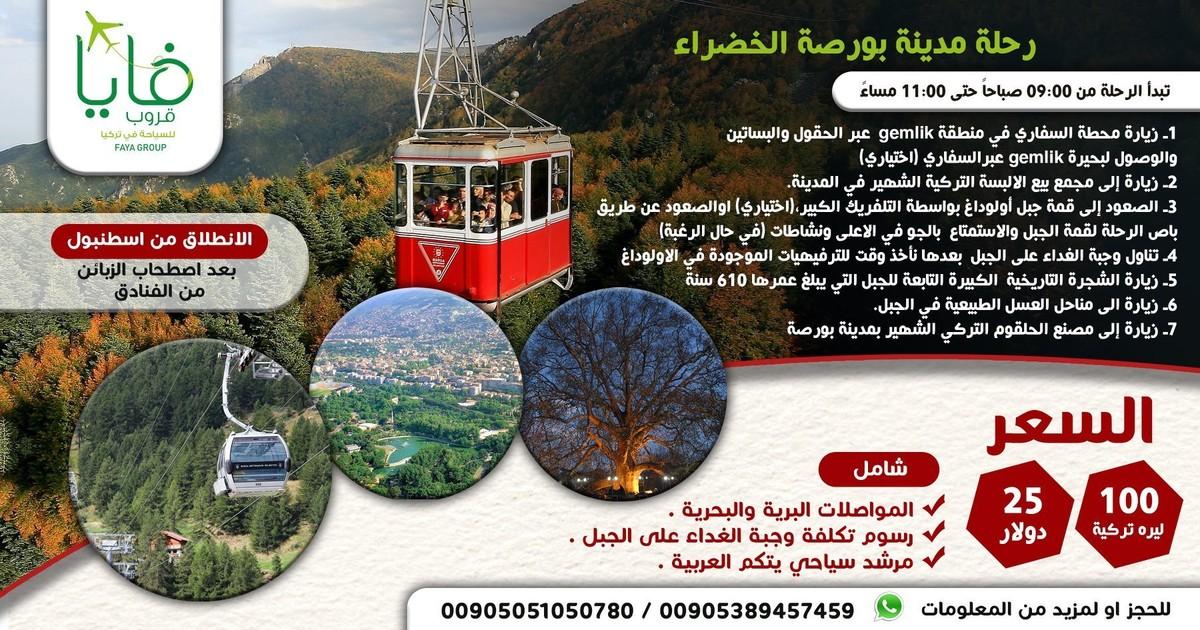 للسياحة السفر تركيا