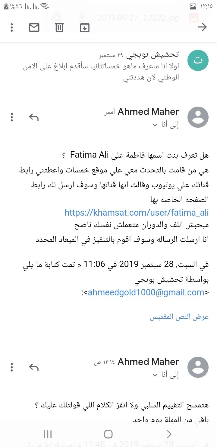Screenshot_٢٠١٩٠٩٣٠-٠٠١٥٠٦_Gmail
