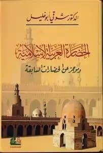 تحميل كتاب: الحضارة العربية الإسلامية وموجز عن الحضارات السابقة