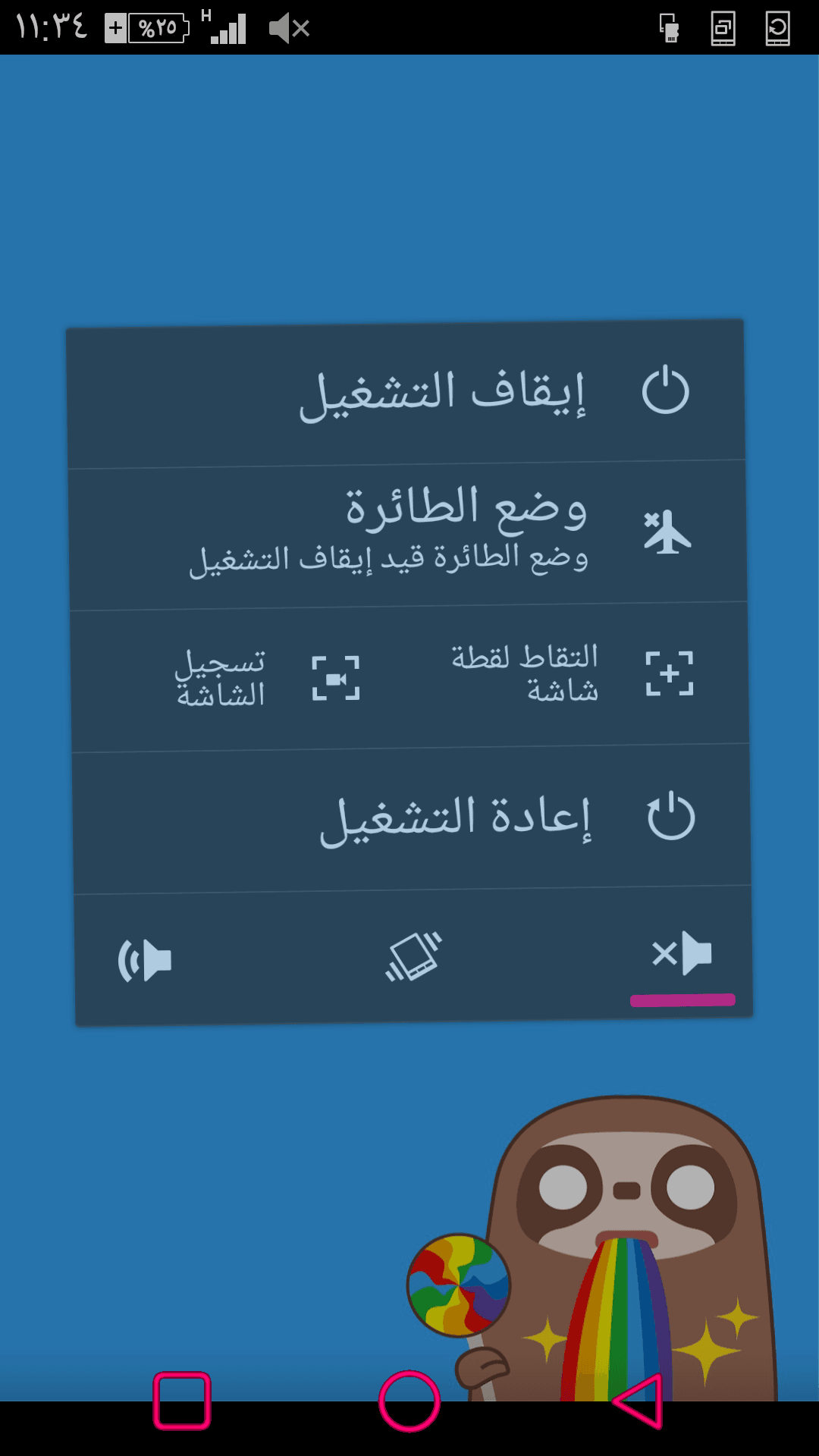 Screenshot_٢٠١٦-٠٤-١٥-١١-٣٤-٣٩