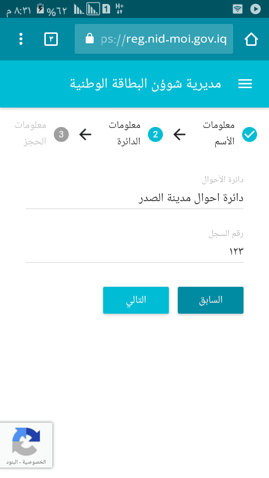 Screenshot_٢٠١٨-٠٨-٠٦-٢٠-٣١-٢٢