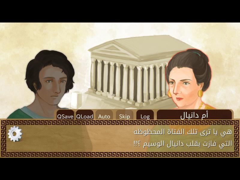 روماني ومصرية