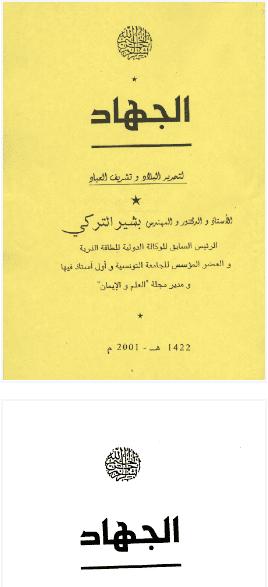 book_of_bechir_ettorki