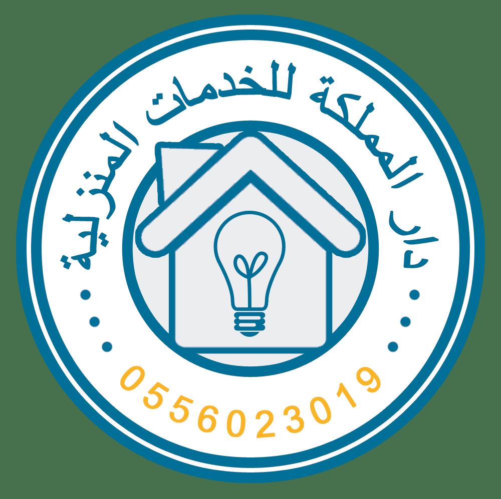 المملكة للخدمات المنزلية