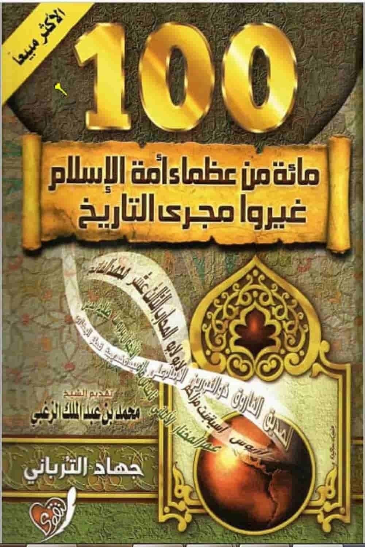 تحميل كتاب مائة من عظماء الاسلام غيروا مجرى التاريخ