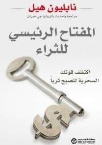 تحميل كتاب المفتاح الرئيسى للثراء