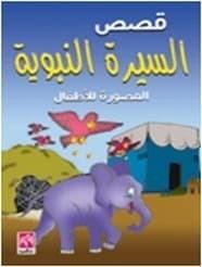 تحميل كتاب: السيرة النبوية المصورة للأطفال