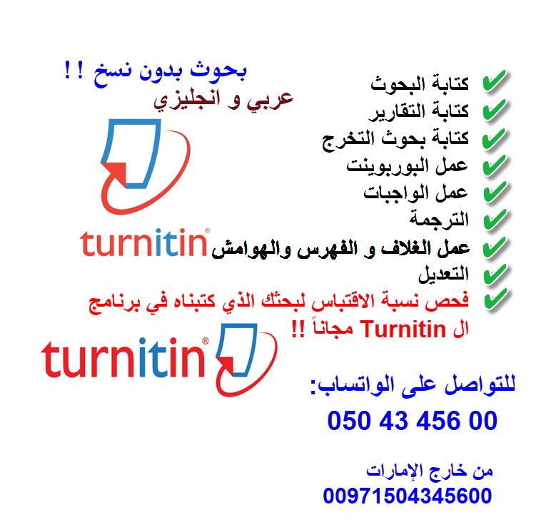 كتابة ابحاث جامعية 00971504345600 الإمارات l