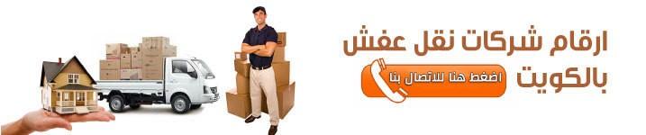 ارقام شركات نقل عفش بالكويت