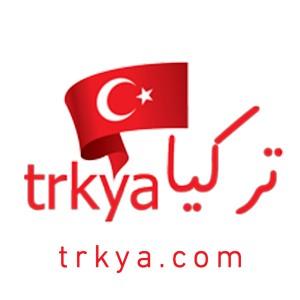 المعلومات الهامة تركيا