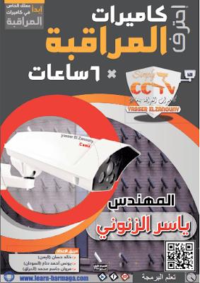 تحميل كتاب احترف كاميرات المراقبة CCTV