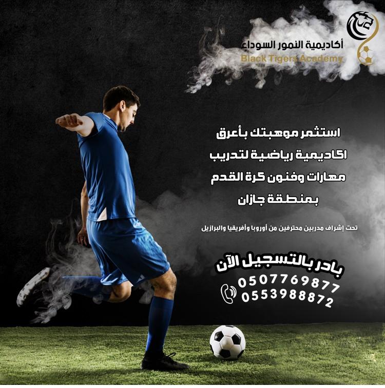 الاتحاد السعودي لكره القدم