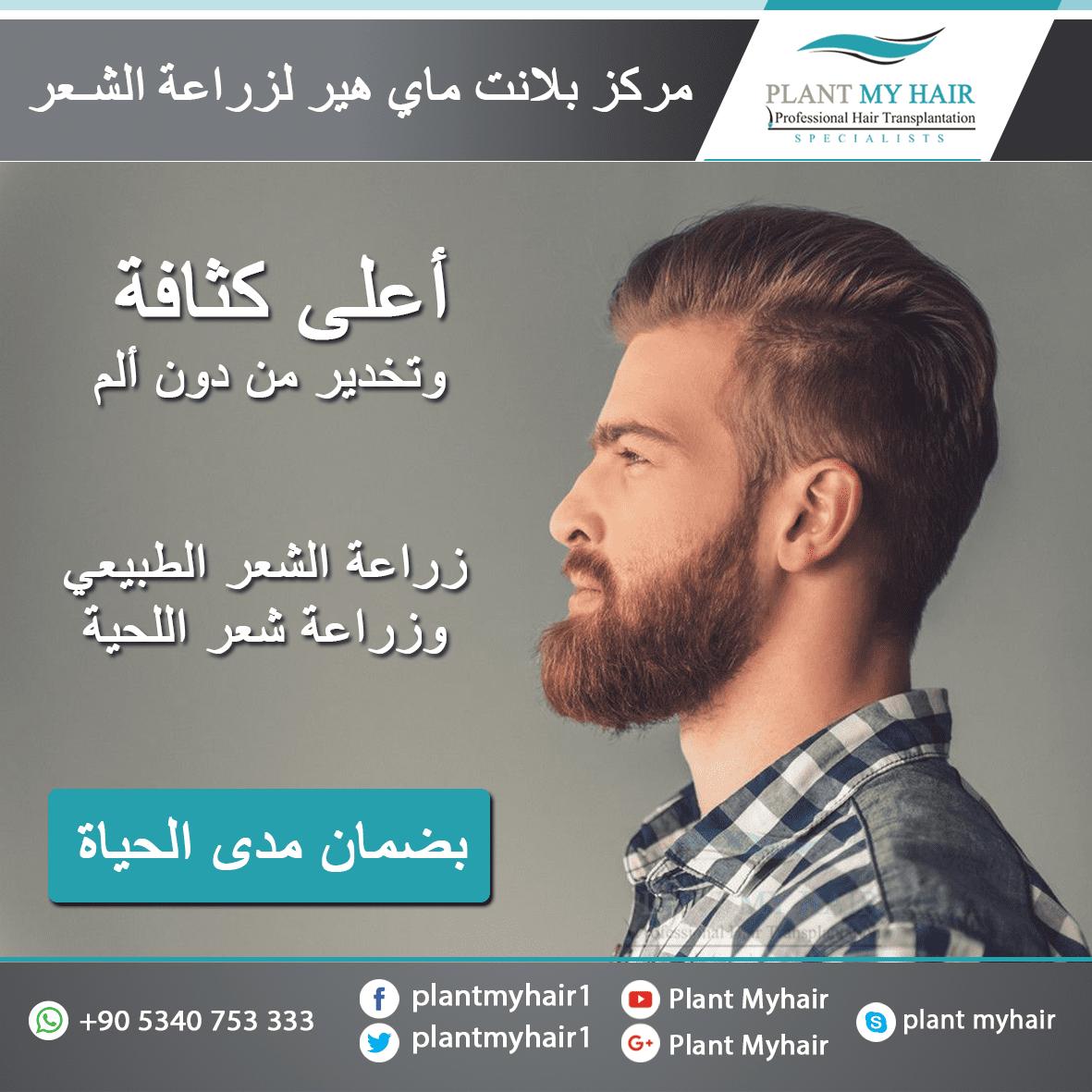 زراعة الشعر تركيا
