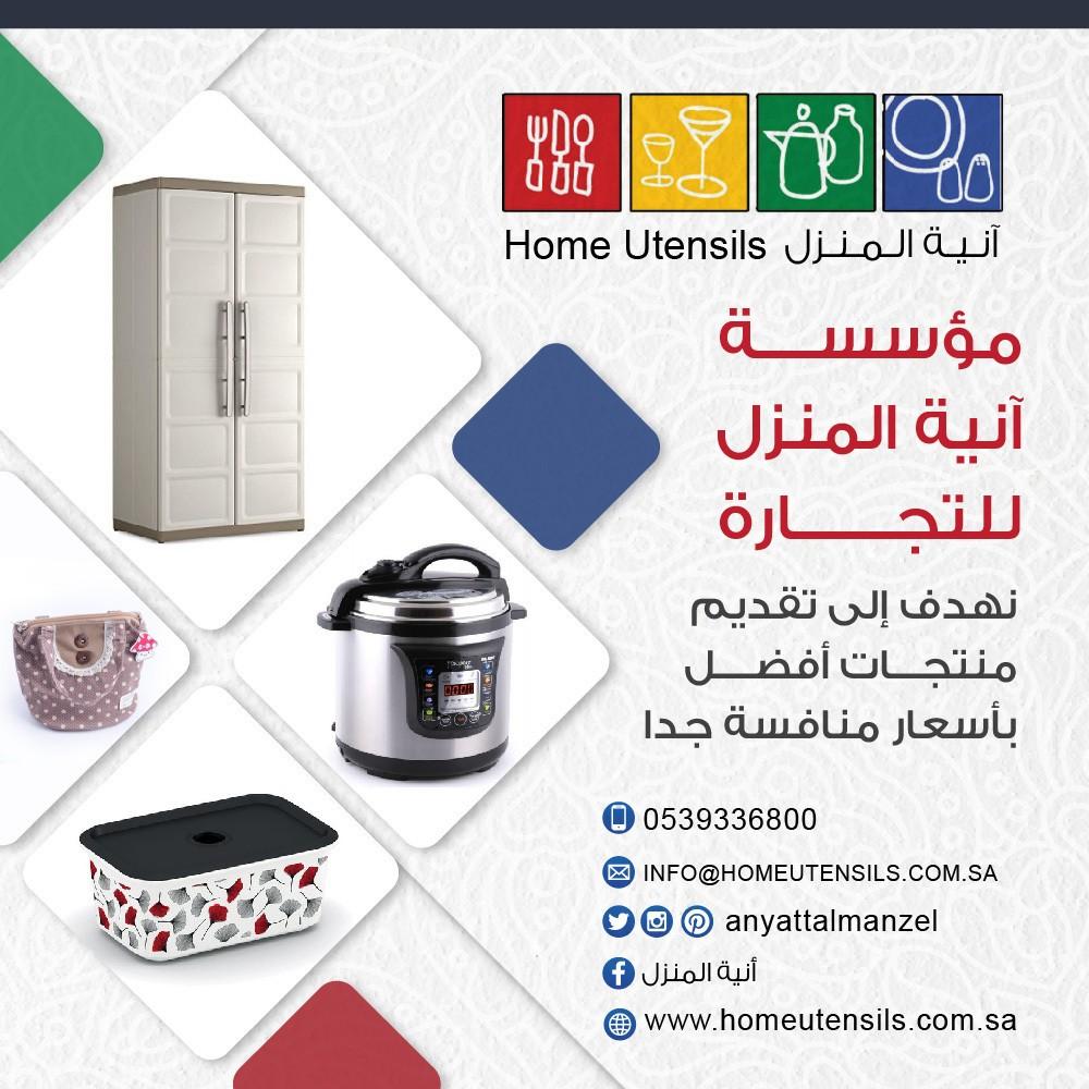 تطبيق المنزل