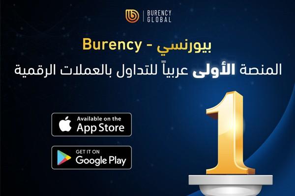 منصة عربية لتداول بالعملات الرقمية بيورنسي الامارات